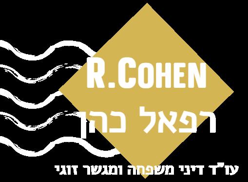 עורך דין דיני משפחה רפאל כהן